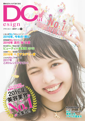 Design Cut 2017 vol.1